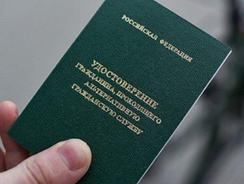 Положение о порядке прохождения альтернативной гражданской службы претерпело изменения