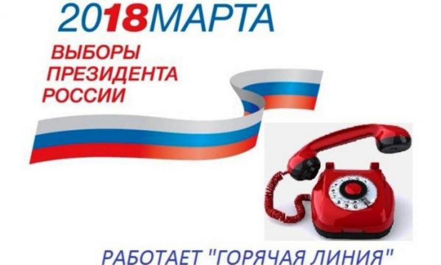 О нарушениях избирательных прав можно сообщить по телефону доверия