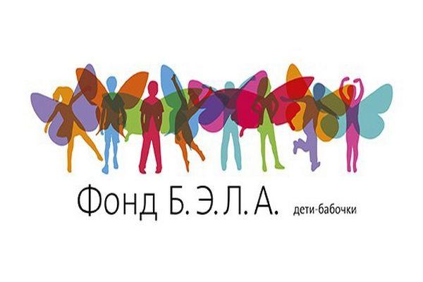 Представители фонда БЭЛА проведут в Чечне мастер-класс по уходу за «детьми-бабочками»