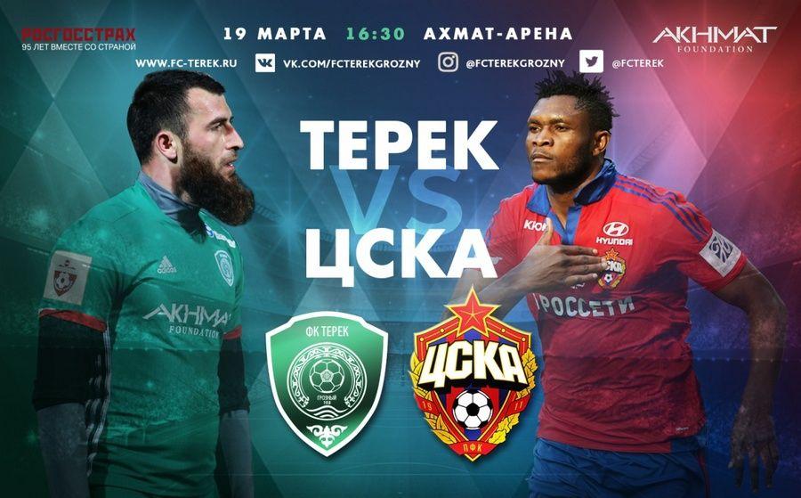 «Терек» – ЦСКА: История встреч