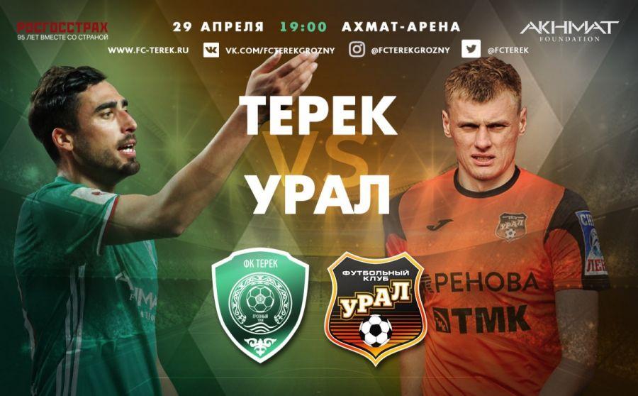 Как играли «Терек» и «Урал» в Премьер-Лиге