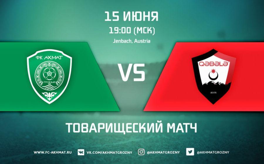 ФК «Ахмат» сыграет с «Габалой» и «Карабахом»