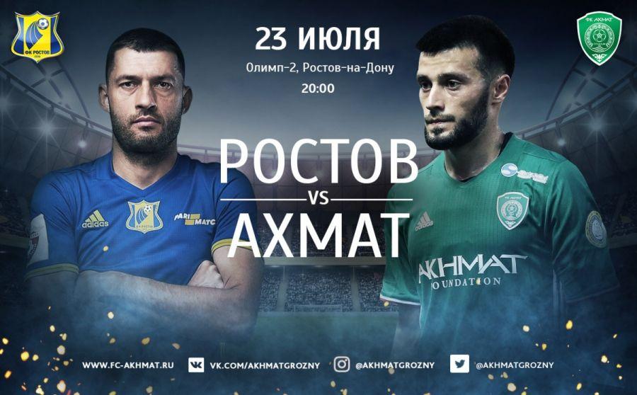«Ахмат» - «Ростов»: история побед и поражений команд