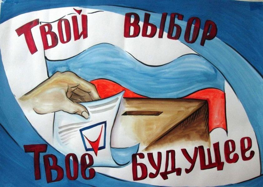 ОНФ приглашает кучастию вконкурсе предвыборных плакатов