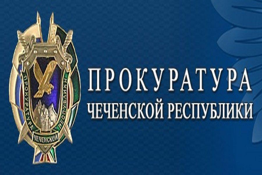 Прокуратура Чечни проводит профилактику по снижению количества ДТП