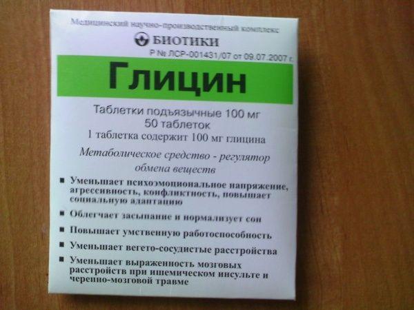 В Грозном двое малолетних детей отравились «Глицином»