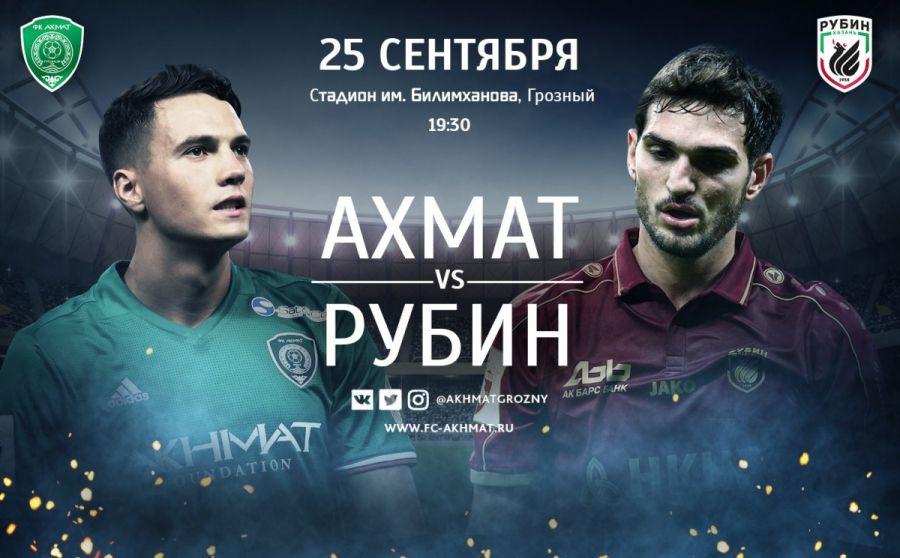 """Матч """"Ахмат"""" - """"Рубин"""" состоится 25 сентября в Грозном"""