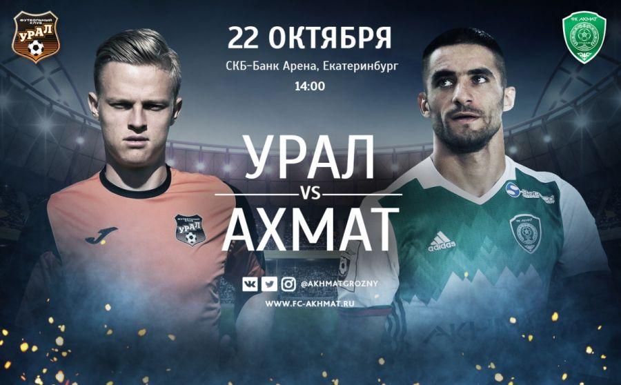 ФК «Урал» обыграл «Ахмат» ивышел на4-е место вчемпионате РФ
