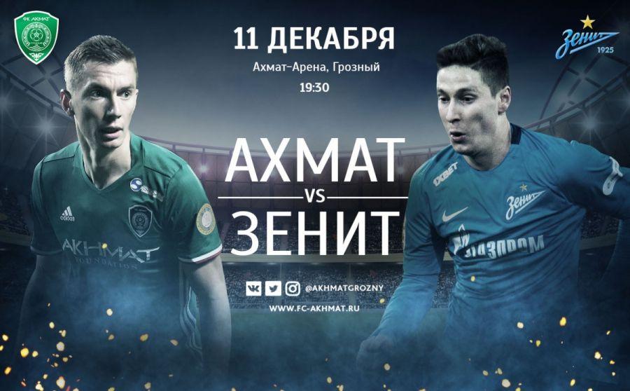 «Зенит» несмог обыграть «Ахмат» вматче 20-го тура РФПЛ