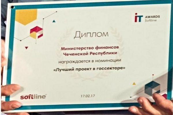 Минфину ЧР вручили премию IT-AWARDS