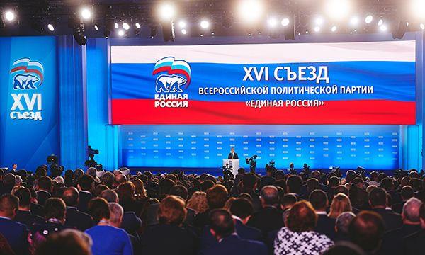 """Завершился XVI-й съезд """"Единой России"""""""