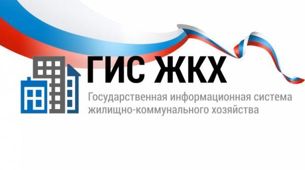 Чеченская Республика лидирует по внедрению ГИС ЖКХ в СКФО