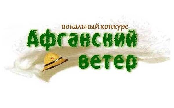 """Чеченские артисты стали лауреатами фестиваля """"Афганский ветер"""""""
