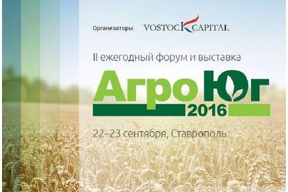 На Ставрополье начал работу II Международный инвестиционный форум «АгроЮг 2016»
