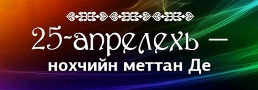 В Чеченской Республике отмечается День чеченского языка