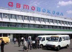 Автовокзалы Кавказа станут безопаснее