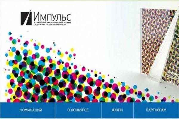 Чрезвычайное ведомство Чечни участвует в конкурсе социальной рекламы «Импульс»