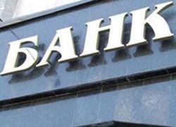 """Французский банк CDC и """"Курорты Северного Кавказа"""" планируют создание СП"""