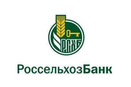 россельхозбанк кредит личное подсобное хозяйство