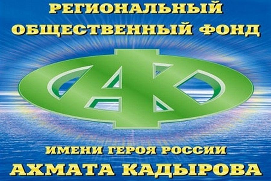 Региональный Общественный фонд имени Ахмат-Хаджи Кадырова
