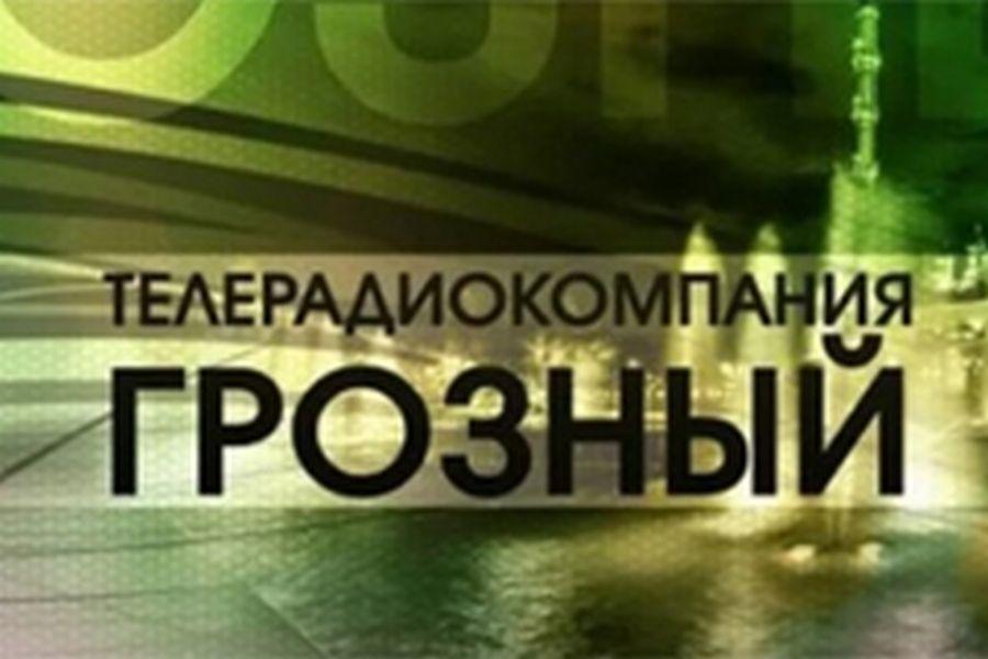 В Чеченской Республике пройдет форум региональных телерадиокомпаний