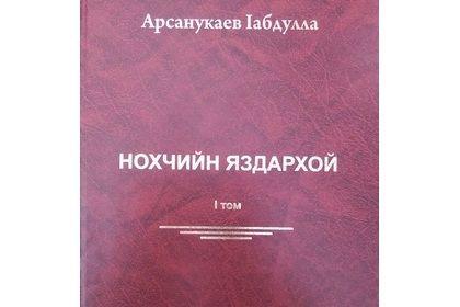 """Открывается второй этап проекта """"Чеченская литература.Персоналии"""""""