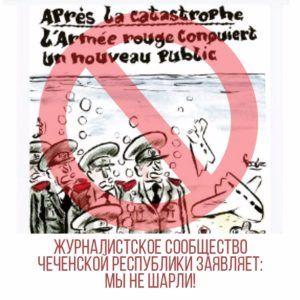 Журналистское сообщество ЧР призывает не считать журналистами сотрудников парижского журнала Charlie Hebdo