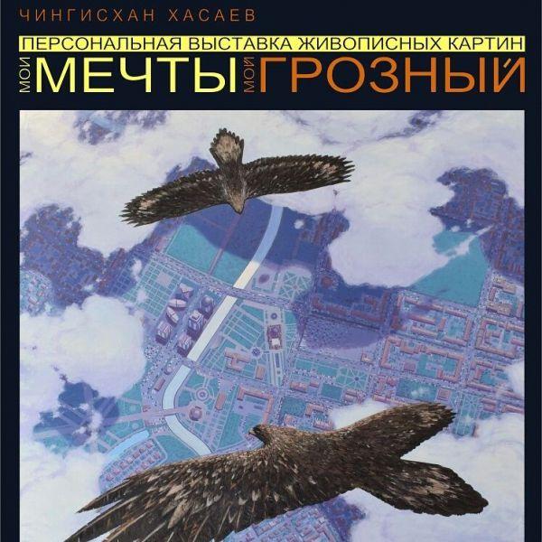 В Грозном откроется персональная выставка Чингисхана Хасаева