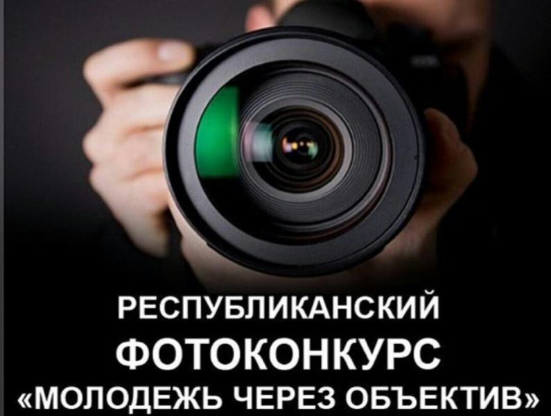"Продлены сроки приема заявок на фотоконкурс ""Молодежь через объектив"""