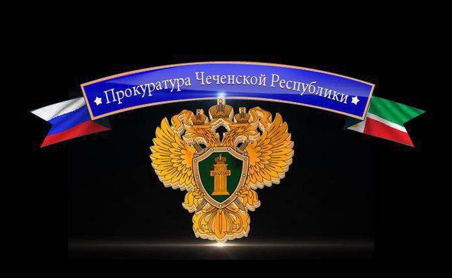 К прокурору Чечни за помощью обратились 10 граждан