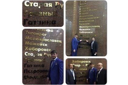 Ислам Кадыров принимает участие в IV съезде Союза городов воинской славы