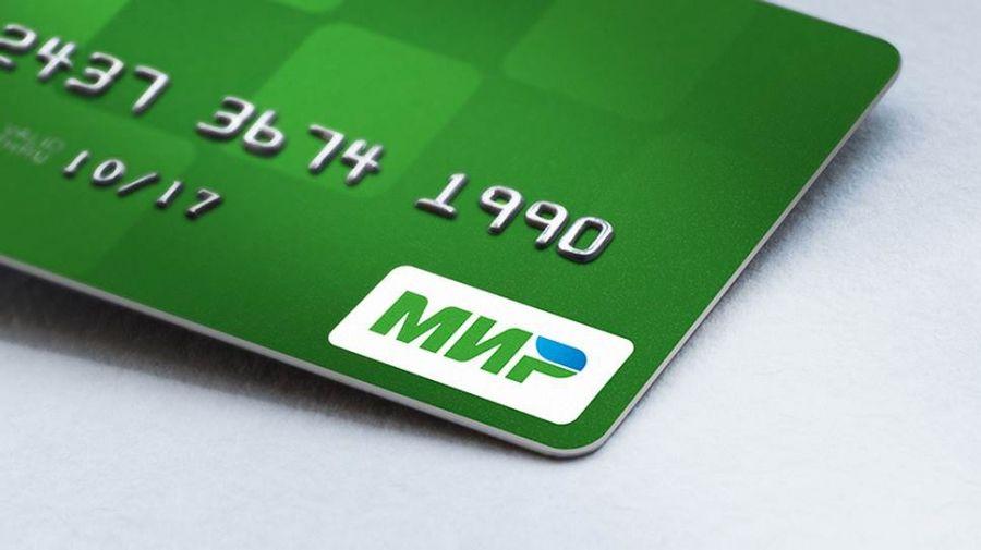 Чеченский филиал Россельхозбанка выпустил более 10 тысяч карт национальной платежной системы «МИР»