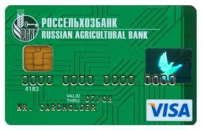Эмиссия платежных карт Россельхозбанка в Чеченской Республике  с начала года увеличилась на 12%