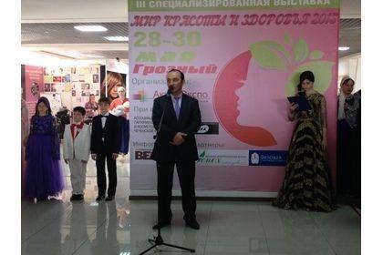 В Грозном открылась выставка красоты