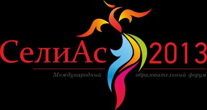 На фото: Логотип  «СелиАс-2013»