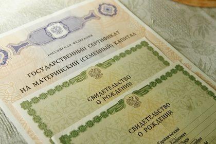 В Госдуму внесли законопроект о продлении программы материнского капитала