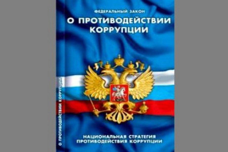В Чечне обсудили вопросы исполнения закона о противодействии коррупции