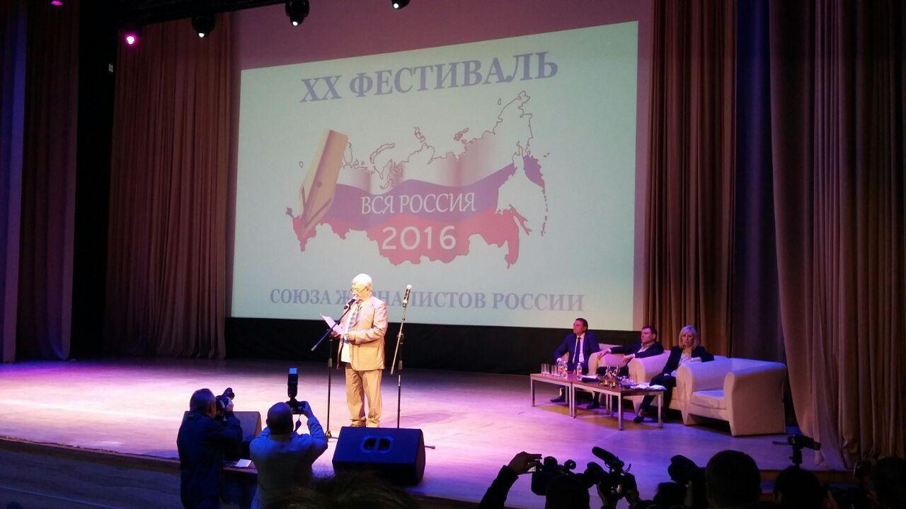 Владимир Путин поприветствовал участников юбилейного фестиваля журналистов «Вся Россия 2016»