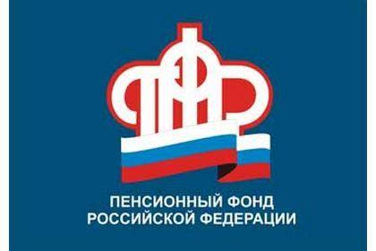 Более 1,1 тыс. пенсионеров Пскова и района уведомили Пенсионный фонд о том, что прекратили трудовую деятельность