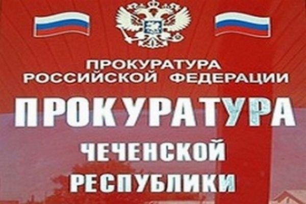 Прокуратура выявила противоречия в постановлении Правительства ЧР