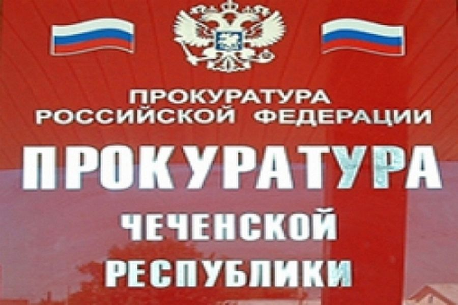 Прокуратура Чечни следит за выполнением обязательств работодателя