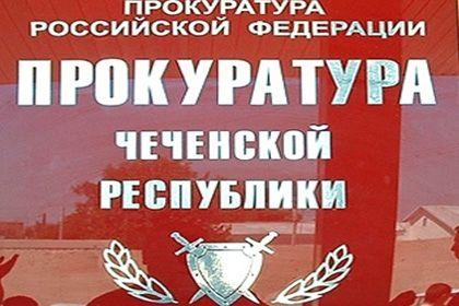 Прокуратура предостерегла о недопустимости нарушения закона о противодействии экстремизму