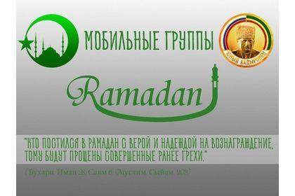 Юные Кадыровцы в месяц Рамадан запустили акцию «30 добрых дел»