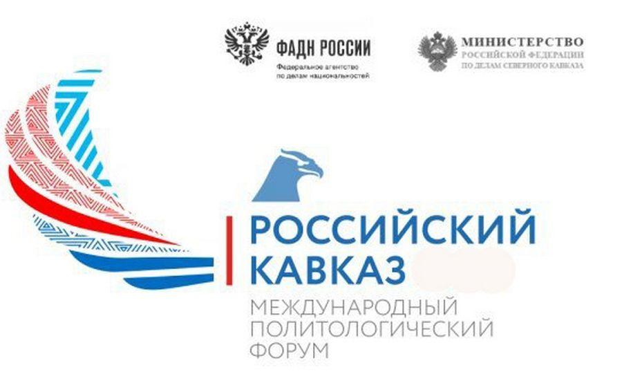 V Международный политологический форум «Российский Кавказ» в Чечне