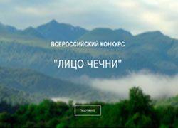 Продлен срок приема заявок на участие в конкурсе «Лицо Чечни»