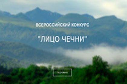 Cрок приема заявок на участие в конкурсе «Лицо Чечни» продлён до 30 сентября