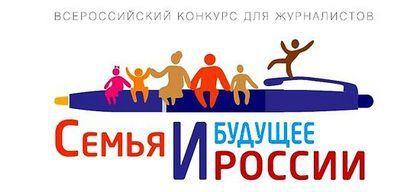 Продолжается Всероссийский конкурс для журналистов «Семья и будущее России» - 2016