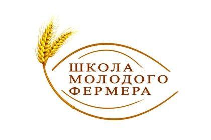 Продлен прием заявок на участие в «Школе молодого фермера»