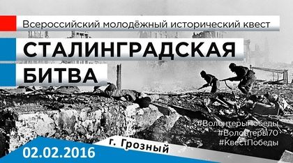 Стартует Всероссийский исторический квест «Сталинградская битва»