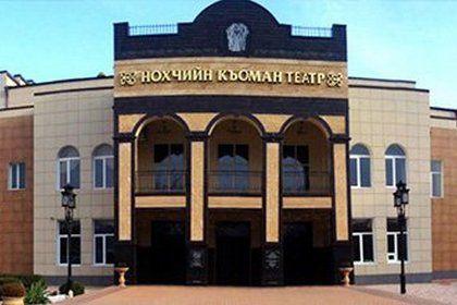 Театру имени  Ханпаши Нурадилова - 85!